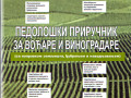 knjiga-pedoloski-prirucnik-za-vocare-i-vinogradare-small-0