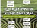 pedoloski-prirucnik-za-vocare-i-vinogradare-small-0